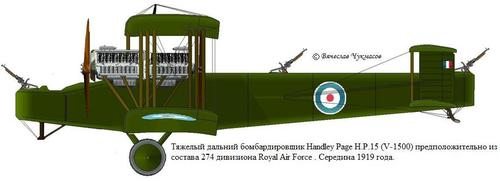 Handley Page HP.15 (V/1500)